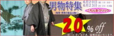 男物コーナー 20%OFF!